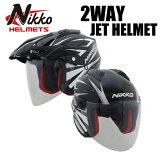 バイクヘルメット2WAYジェットヘルメット通勤 通学 ツーリング インナーバイザー ツーウェイ カッコいい オシャレ 安いNIKKOHELMET N-553 BLACK/WHITE SILVER楽天スーパーセール