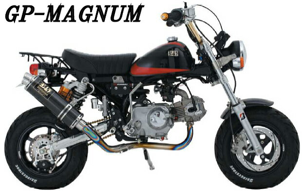 【送料無料】【ヨシムラ】モンキー機械曲チタンサイクロンGP-MAGNUMTTB(チタンブルー)【110-401-8U80B】