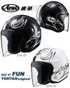 【取寄品】【ジェット】【送料無料!】【Arai】【アライ】【ヘルメット】SZ-F 東単オリジナル S...