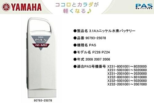 ヤマハ/パス/PAS/3.1Ahニッケル水素バッテリー/90793-25078/PASスタンダードシリーズ