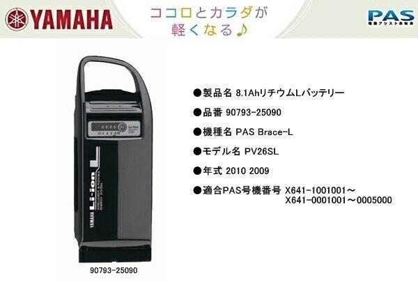 【ヤマハ】【YAMAHA】【パス】【PAS】スペアバッテリーBrace-L用8.1AhリチウムLバッテリー【90793-25090】