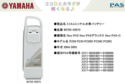 ヤマハ/パス/PAS/3.1Ahニッケル水素バッテリー/90793-25073/PASスタンダードシリーズ/NewPASデラッ...