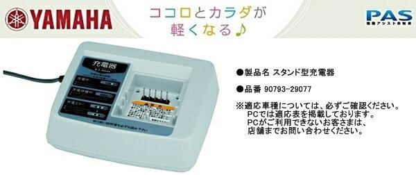 【ヤマハ】【YAMAHA】【パス】【PAS】Raffini/リトルモア用スタンド型充電器【90793-29077】