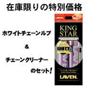 【在庫処分!】【ラベン】【LAVEN】キングスター BIGホワイトチェーンルブ&BIGチェーンクリーナーセット