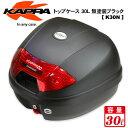 【在庫あり】【リアボックス】【カスタム】KAPPA(カッパ)トップケース 30L 無塗装ブラックK30N...