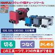 南海部品 NANKAI ナンカイ オリジナル3ウェイH型チェーンツール【5151】