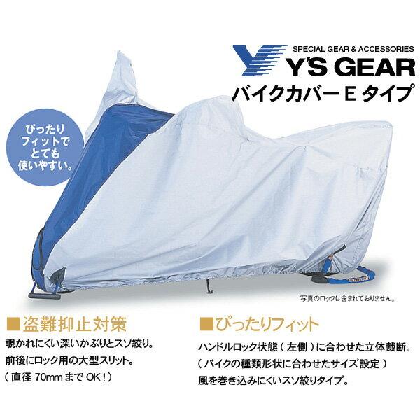 【ヤマハ】【YAMAHA】【バイク用】バイクカバーEタイプ原付2種スクーターBOX付き(907936429000)