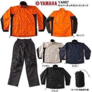 【新製品】【レインスーツ】【レインコート】【Y'S GEAR】【ワイズギア】【バイク用】【ヤマハ...