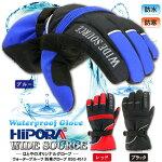 【ウインターバーゲン】バイクグローブおすすめ【WIDESOURCE】ウォータープルーフグローブ(防水・防寒)BSG-4513Sum-with手袋