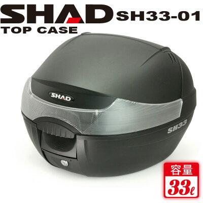【在庫あり】送料無料【SHAD】60%OFFリアボックス 33L安くても安心、店長も1年以上使用中!さらに蓋を押すだけワンプッシュロックで使いやすい。他社製品と比べてもこの価格と内容に納得!【シャド トップケース】【SH33-01】クリアータイプ