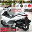 【あす楽】HONDA PCX用アルミステップボード STEPBOARD...