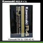 在庫あり/カワサキR4SJ10W-404L《J0248-00024サイクルオイルKAWASAKI純正オイル》