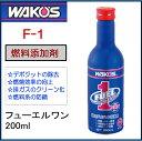 【あす楽】WAKOS/ワコーズ/F-1/フューエルワン/300ml/F112 《燃料添加剤 ヒューエルワン FUELONE 和光ケミカル》