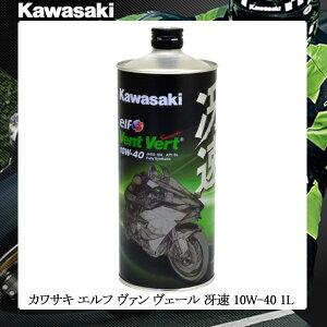 カワサキ ヴァンヴェールエンジンオイル 冴速 SL10W-40 1L