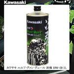 【あす楽】在庫あり/カワサキヴァンヴェール冴強1L10W-50《カワサキエルフKawasakiVentVertJ0ELF-K011S4サイクルオイル全化学合成》