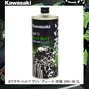 在庫あり/カワサキ ヴァン ヴェール 冴強 1L 10W-50 《カワサキエルフ Kawasaki Vent Vert J0ELF-K011S 4サイクルオイル 全化学合成》【ウインターバーゲン】