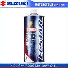 在庫あり/SUZUKIスズキエクスターR9000MA210W-401L《100%化学合成ECSTAR99000-21E80-017》エンジンオイル