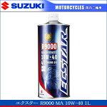 【あす楽】在庫あり/SUZUKIスズキエクスターR9000MA210W-401L《100%化学合成ECSTAR99000-21E80-017》エンジンオイル