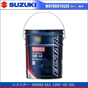 【あす楽】在庫あり/SUZUKI スズキ エクスター R9000 MA2 10W-40 20L 《ペール缶 100%化学合成 ECSTAR 99000-21E80-027》