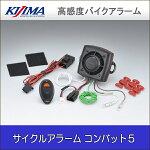 キジマサイクルアラ−ムコンバット5《KIJIMA高感度バイクアラーム304-809》