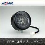 キジマLEDテールランプユニット《KIJIMA217-7019》