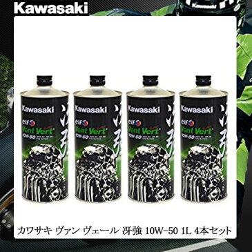 【送料無料】在庫あり/カワサキ ヴァン ヴェール 冴強 『1L×4本セット』 《カワサキエルフ KAWASAKI Vent Vert 10W-50 J0ELF-K011S 4サイクルオイル》【ウインターバーゲン】