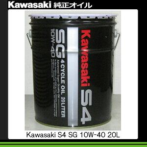 4サイクルオイル S4 SG10W-40 20L