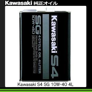 4サイクルオイル S4 SG10W-40 4L