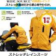 8/31まで特価 送料無料 軽量ストレッチレインスーツ HR-001 / WIDE SOURCE ワイドソース / ストレッチ性のある軽量レインスーツ