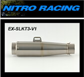 【NITRO RACING】【ナイトロレーシング】【マフラー】【バイク用】コニカルチタンサイレンサーV1 300mm【EX-SLKT3-V1】【送料無料】