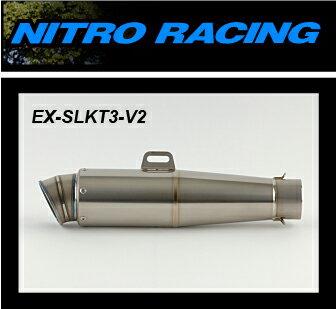 NITRORACINGナイトロレーシングNITRORACINGコニカルチタンサイレンサーV2300mm【EX-SLKT3-V2】