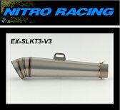 【NITRO RACING】【ナイトロレーシング】【マフラー】【バイク用】コニカルチタンサイレンサーV3 300mm【EX-SLKT3-V3】【送料無料】