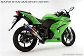 【BEAMS】【ビームス】【マフラー】SLIPON/RACING ラウンド チタングラデーション/08 Ninja ニンジャ 250R【BMS-K04R-SS14】【送料無料】