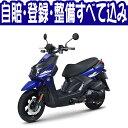 【輸入新車 スクーター125cc】ヤマハ 15ビーウィズR YAMAHA 15BWS R 【ダイレクトインポート】【はとやのバイクは乗り出し価格!全額カード支払OK!】