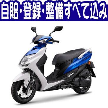 【諸費用コミコミ特価】ヤマハ 15シグナスX ディスクエディション YAMAHA 15CYGNUS-X DISC EDITION 【ダイレクトインポート】【輸入新車 スクーター125cc】【はとやのバイクは乗り出し価格!全額カード支払OK!】