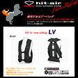 乗馬用/hit-air/ヒットエアー/LV/一体型エアバッグ・ハーネスタイプ/使いやすいミディアムサイズ/ベスト/ジャケット