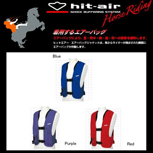 乗馬用/hit-air/ヒットエアー/SV-2/レッド/一体型エアバッグ・ハーネスタイプ/最軽量モデル/ベスト...