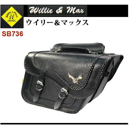 【ウイリー&マックス】WILLIE&MAXブラックマジックスーパーサドルバッグ【SB736】