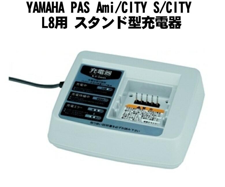 自転車用アクセサリー, その他 YAMAHAPASAmiCITY SCITY L8 90793-29077