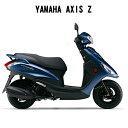 【諸費用コミコミ特価】17 YAMAHA AXIS Z ヤマハ アクシスZ【はとやのバイクは乗り出し価格!全額カード支払OK!】