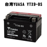 台湾YUASA YTX9-BS バイク用バッテリー 《台湾ユアサ タイワンユアサ 液入充電済 別倉庫より直送のため同梱不可 カード決済限定 代引・銀振不可》