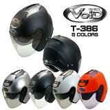 ヘルメット バイク 通勤におすすめダブルシールド搭載 バイク用 ジェットヘルメット T-386 SG/PSC認定 おすすめ 人気 T386 シールド付 VOID はとや かっこいい 通販