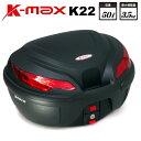 バイク用 リアボックス K-MAX 大容量 50Lの大型サイズ トップケース K22 50L ベースプレート着脱可能