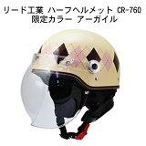 ウィンター楽天スーパーセール バイク用 ヘルメット 限定 CR-760 アーガイル LEAD リード工業 おしゃれ ハーフヘルメット 人気 レディース