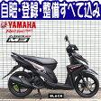 【輸入新車 スクーター125cc】ヤマハ 16 Mio125 M3 【ダイレクトインポート】