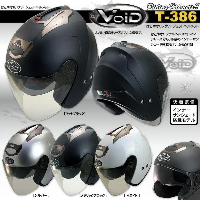 【送料無料】ランキング常連大人気モデルバイクジェットヘルメットVOIDT-386インナーサンシェード搭載ヘルメット定番