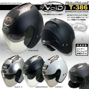 ランキング ジェット ヘルメット インナーサンシェード