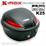 【送料無料】コストパフォーマンスが良いと好評の30LモデルK-MAXバイク用リアボックス30LK25トップケース
