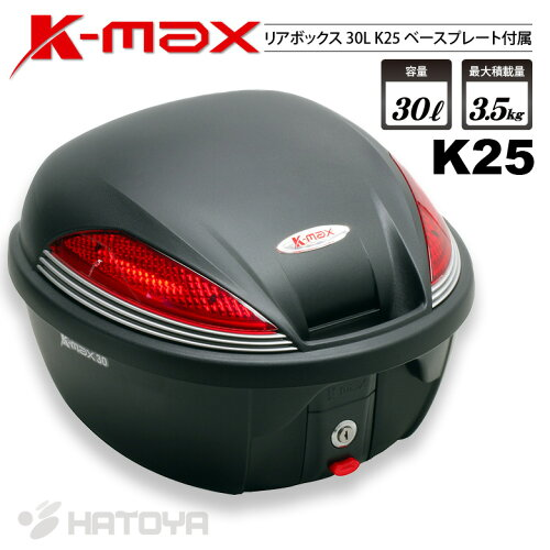 コストパフォーマンスが良いと好評の30Lモデル K-MAX バイク用 リアボッ...