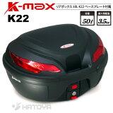 7/31まで特価 在庫あり 送料無料 K-MAX 50Lの大型サイズ バイク用 リアボックス トップケース K22 50L ベースプレート着脱可能
